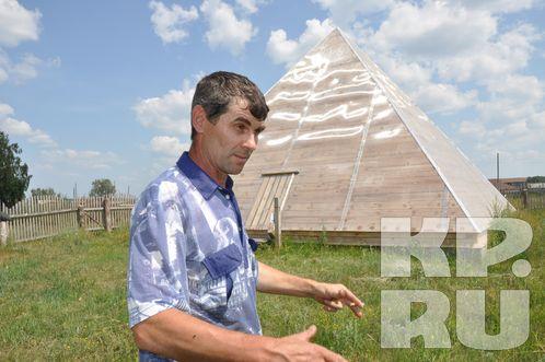 Возле пирамиды ее хозяин – Владимир Бодров повесил табличку: Не входить. Сельский шофер объясняет: «Когда внутри сооружения отдыхает человек, его лучше не беспокоить».