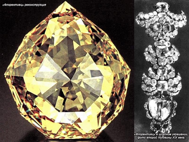 Проклятый бриллиант «Флорентиец»
