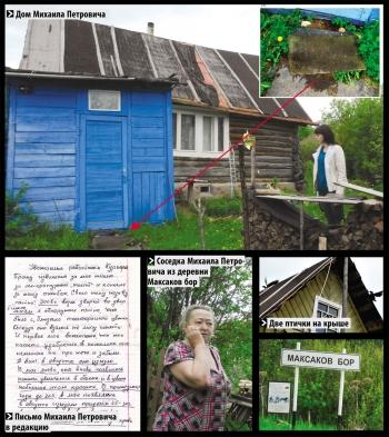 Мистика зловещего кровавого пятна на пороге дома в деревне Псковской области