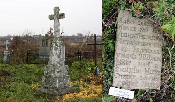 Привидение луцкого кладбища (3 фото)