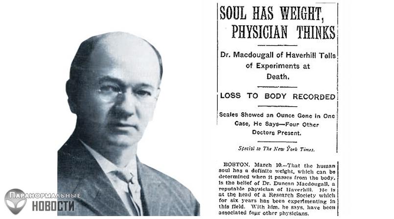 21 грамм: Эксперимент с взвешиванием человеческой души