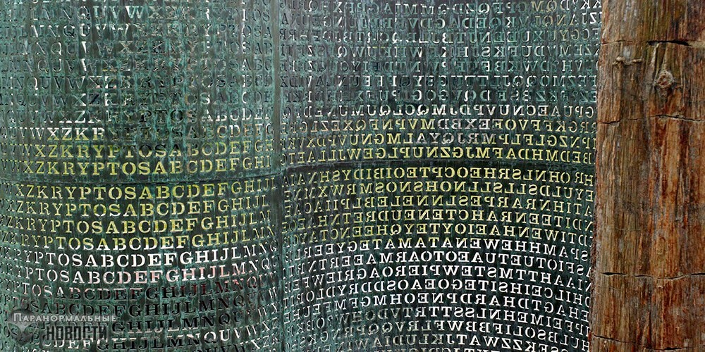 Вот уже 30 лет никто не может полностью расшифровать послание на этой скульптуре