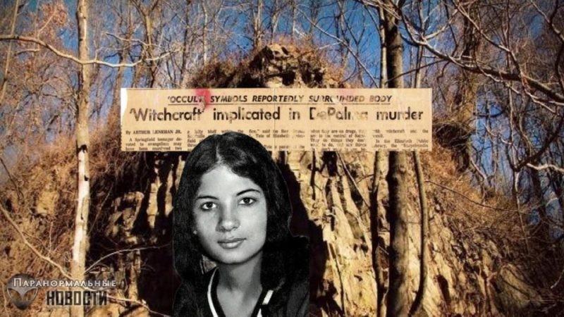 Дело о странном убийстве 16-летней девушки Жаннет де Пальма