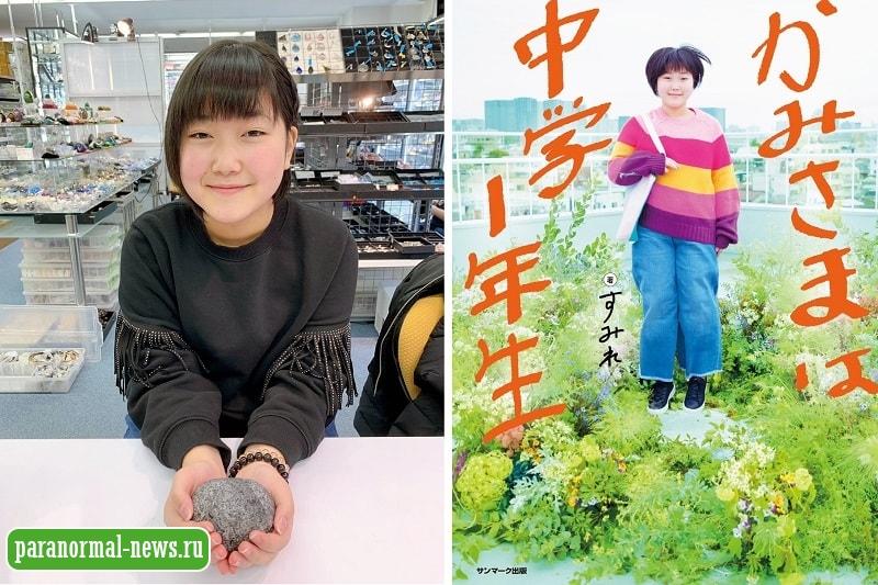Школьница из Японии с детства общается с Ангелами