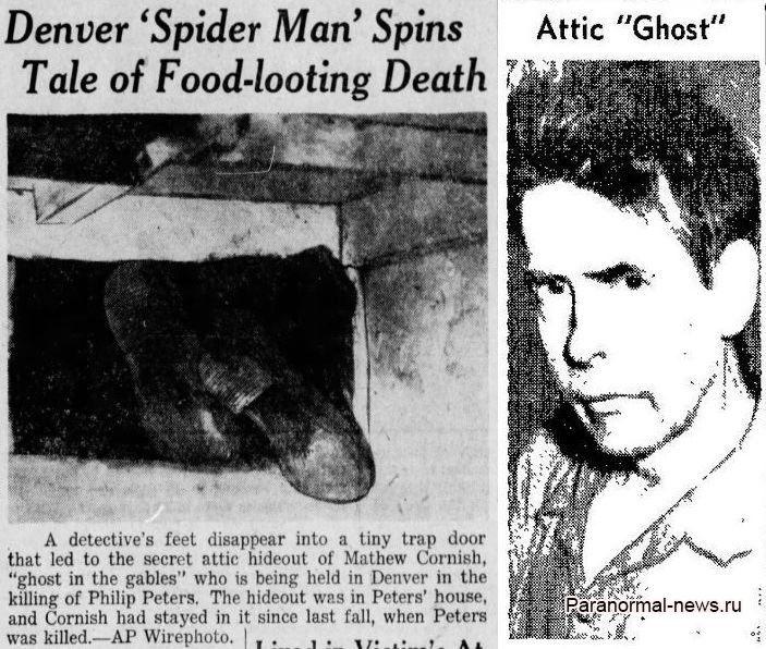 Дело о Денверском «Человеке-Пауке»