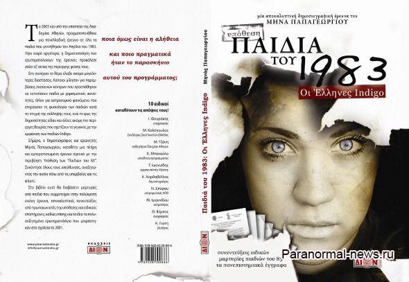 Греческие дети-индиго: Странные дети, рожденные в апреле 1983 года