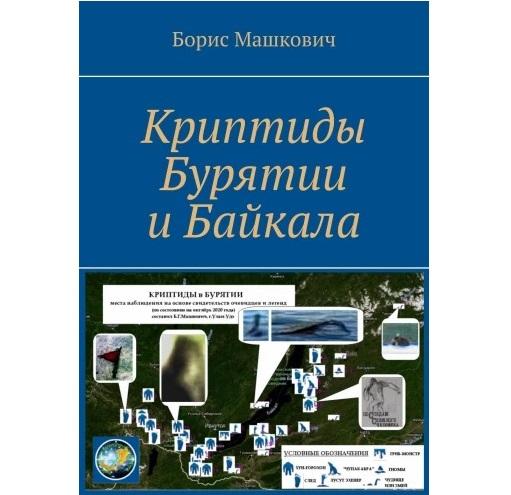 Библиотека криптозоологии: Вышла книга «Криптиды Бурятии и Байкала»