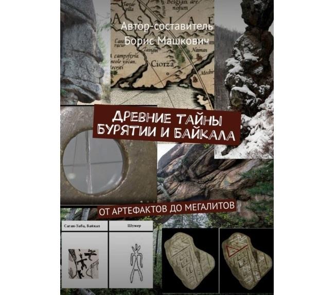 Вышла книга «Древние тайны Бурятии и Байкала. От артефактов до мегалитов»