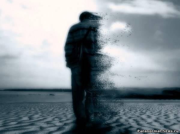 Чем объяснить феномен внезапного исчезновения людей?