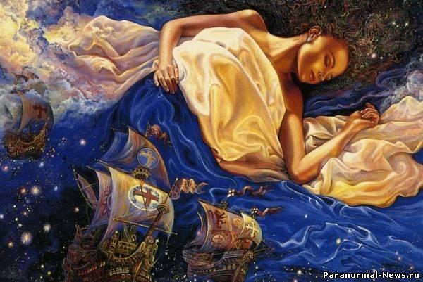 «Вещие сны поступают к нам по неизвестным каналам»