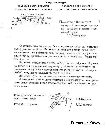 """Странный """"метеорит"""" из белорусской деревни (6 фото)"""
