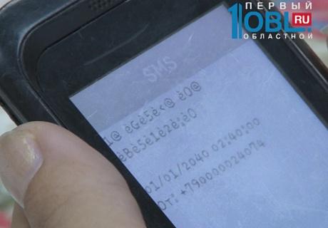 Жителю Челябинской области приходят SMS из будущего