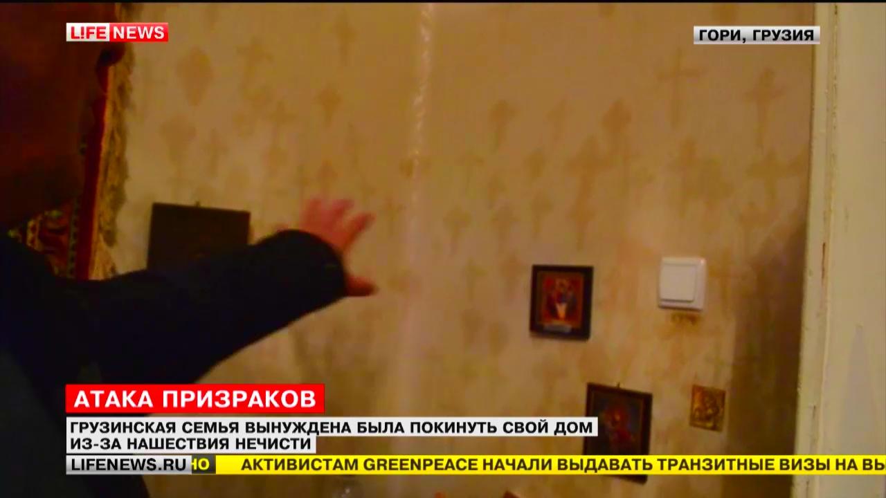 В грузинском селе агрессивный полтергейст выгнал из дома всю семью (2 фото + Видео)