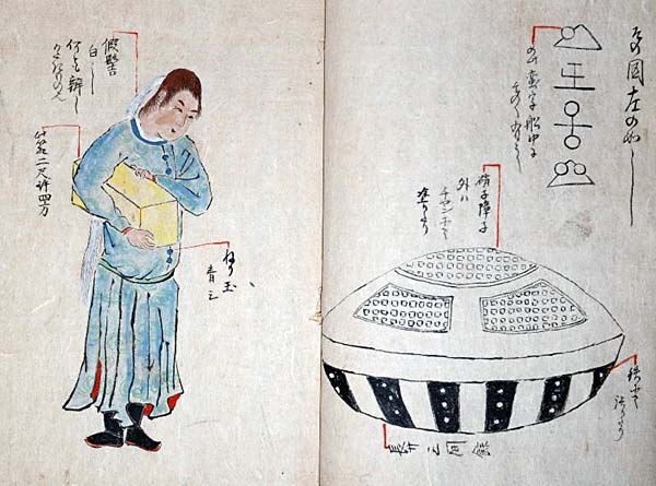 Японская история об инопланетянке с Уцуро-бунэ