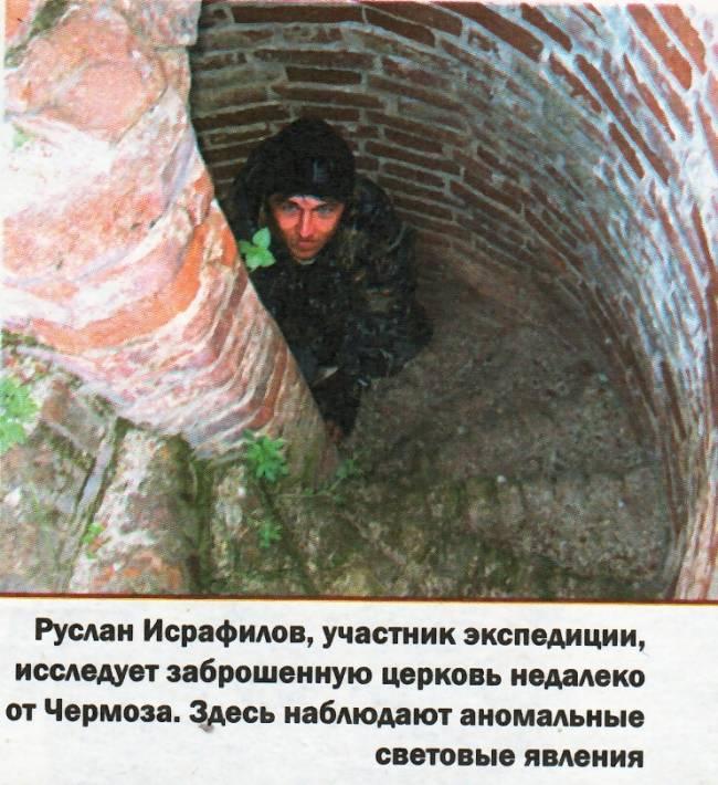 Чермоз - город колдунов