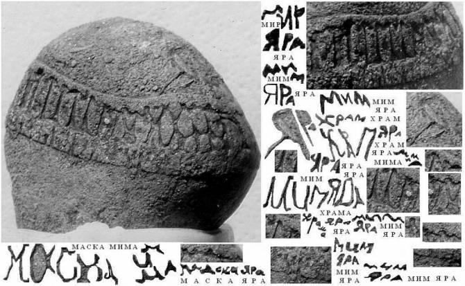 Древний камень со славянскими письменами из... Америки  (3 фото)