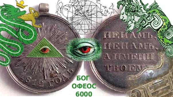 Треугольник – Глаз Бoгa или Колонизаторы 6000 лет как здесь…