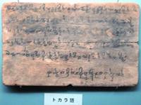 Табличка с текстом на тохарском языке. Датируется V-VIII веками, что уже очень далеко от изучаемых археологами захоронений. Но, по всей видимости именно тохары являлись потомками людей, похороненных под перевернутыми лодками в Таримской впадине.