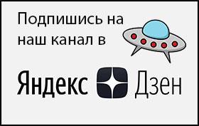 Паранормальные новости в Яндекс Дзен