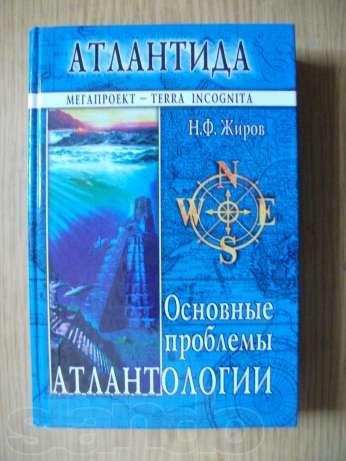 В России существует общество по изучению проблем Атлантиды
