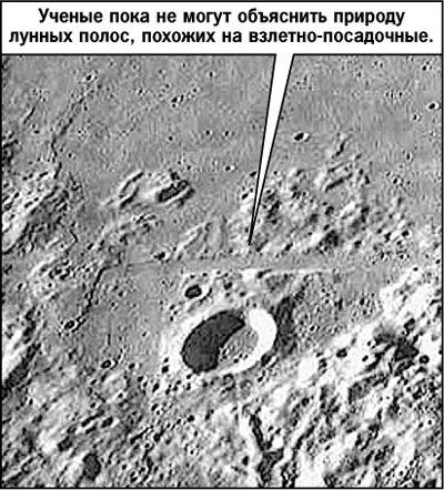 Города на Луне (5 фото)